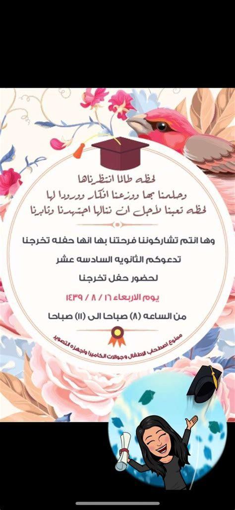 Graduation invitation cards ????? ???? ?????? #???? #????