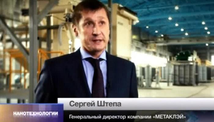 Сергей Штепа - генеральный директор компании Метаклэй