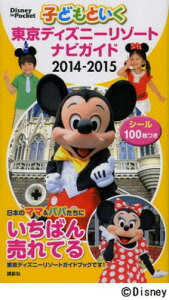 【送料無料選択可!】子どもといく東京ディズニーリゾートナビガイド 2014-2015 (Disney in Poc...
