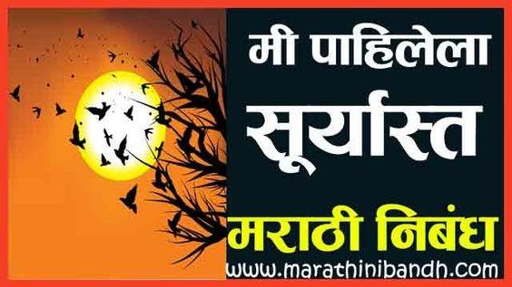 मी पाहिलेला सूर्यास्त | Mi Pahilela Suryast Nibandh  Marathi