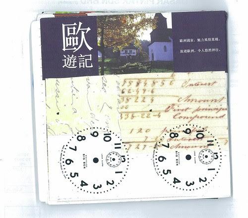 mini March 2011 -back cover