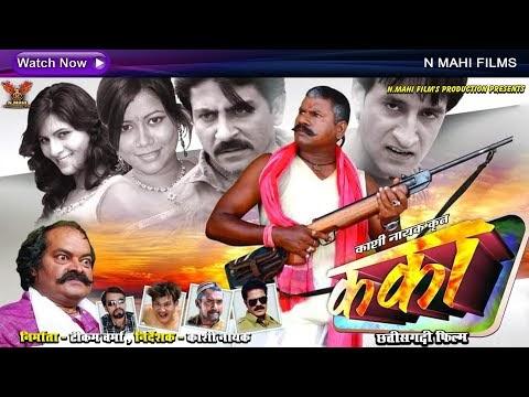 Kaka कका  Chhattisgarhi Movie Cg Film 2021