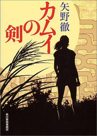 カムイの剣 (ハルキ文庫)