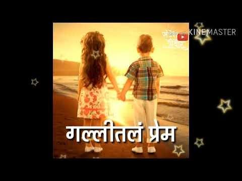 Tuz Ani Maz Gallital Prem Ringtone Download Bohut Music
