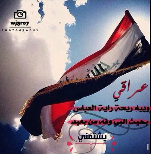 صور علم العراق خلفيات علم العراق Hd قوية وجديدة Mespah News