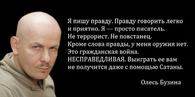 Олеся убили, но дело его живёт: Мифы Украины