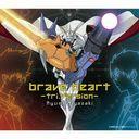 Brave Heart -tri.version- / Ayumi Miyazaki