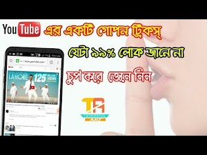 HOW TO PLAY YOUTUBE VIDEO IN BACKGROUND OR IN PHONE LOCK MODE WITHOUT ANY APP