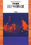 江戸の罪と罰 (平凡社ライブラリー)