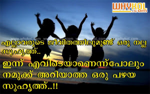 You Are My Friend Quotes Malayalam Malayalam Famous Quotes Quotesgram