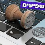 נותנים כבוד: מיהם המשפיעים בהיי-טק הישראלי? - חלק ב' - Daily Maily אנשים ומחשבים