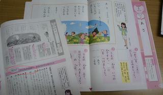 syo1-教材こくごワーク.JPG