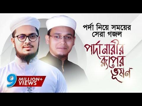 পর্দা নিয়ে সময়ের সেরা গজল । Porda Narir Ruper Vushon । Sayed Ahmad । Muhammad Badruzzaman