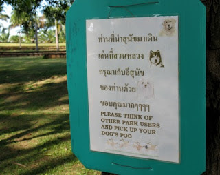 Clean up your dog poo, sign in the park.
