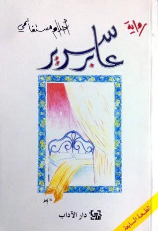 رواية عابر سبيل للكاتبة والروائية الجزائرية احلام مستغانمي