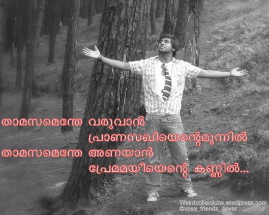 Romantic Love Quotes Romantic Love Quotes For Him In Malayalam