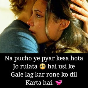 Download Sad Love Shayari Status Quotes Hindi Shayari 12 Apk