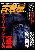 【送料無料】古着屋さん(12)