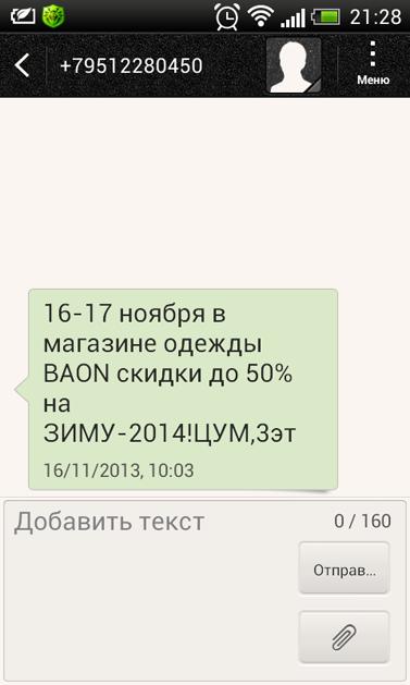 +79512280450 В магазине BAON скидки до 50%
