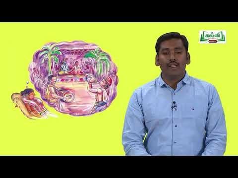 கவிதைப் பேழை Std 9 Tamil Naachiyar Thirumozhi Oliyin Azhaippu Kalvi TV