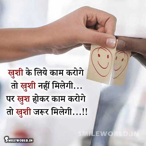 Khushi Happiness Quotes In Hindi Language For Facebook