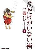僕だけがいない街(1)【期間限定 無料お試し版】<僕だけがいない街> (角川コミックス・エース)