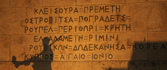 GREEK SOCIETY