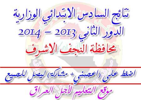 نتائج السادس الابتدائي الوزارية الدور الثاني 2013 - 2014 محافظة النجف الاشرف
