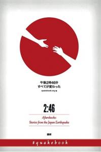 #Quakebook.org - A Twitter-sourced charity book about how the Japanese Earthquake on March 11 2011 affected us all.