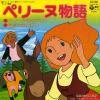 OSUGI, KUMIKO - the story of perrine