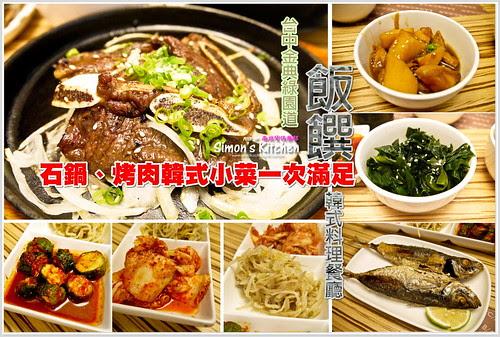 飯饌韓式料理餐廳00.jpg