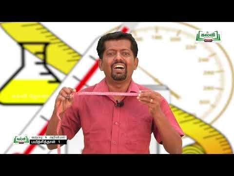6th Science அளவீடுகள் அலகு 1 Kalvi TV