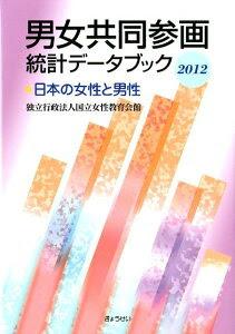 男女共同参画統計データブック(2012)