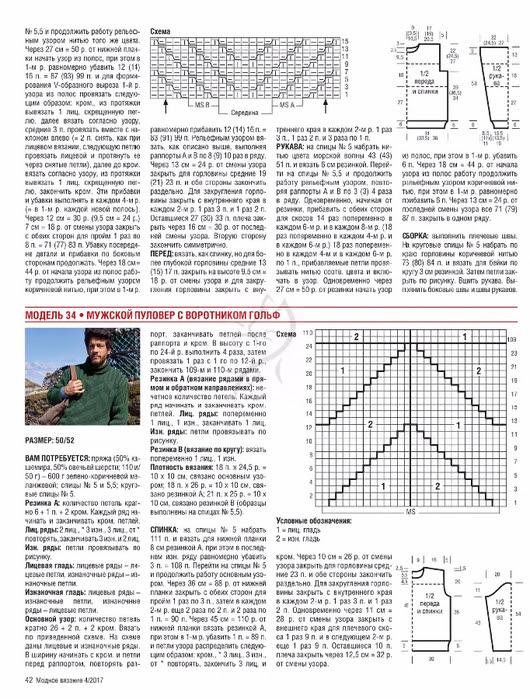 VerenMV042017_top-journals.com_42 (530x700, 376Kb)