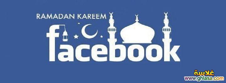 غلافات فيسبوك , غلاف فيس بوك رمضان , كفرات الفيسبوك عن رمضان 2014