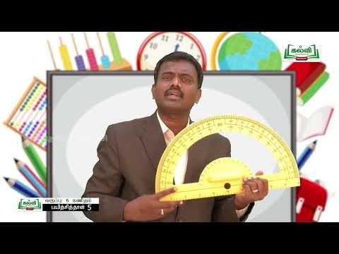 6th Maths வடிவியல் Kalvi TV
