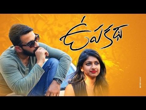 Upakatha Telugu Short Film