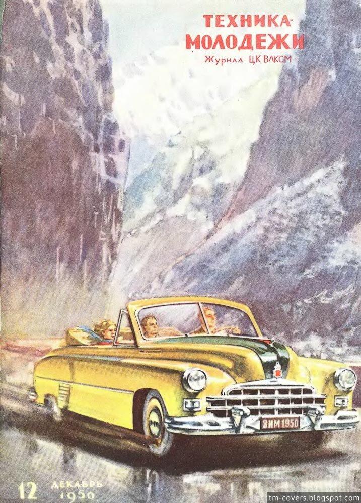 Техника — молодёжи, обложка, 1950 год №12