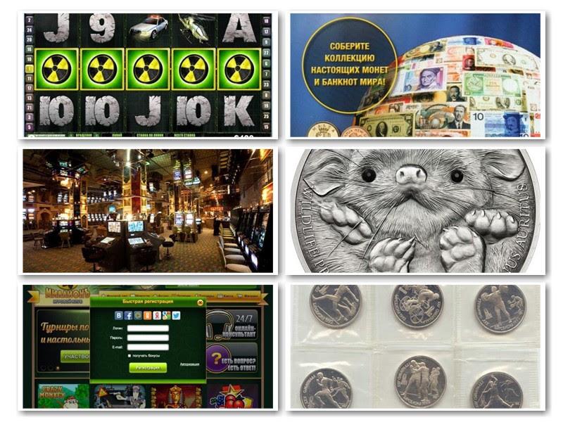 Онлайн казино с моментальным выводом денег – это выгодно! Виртуальное игровое онлайн заведение приветствует вас.Если вы хотите ощутить настоящий азарт, испытать степень своего везения, опробовать наиболее актуальные «однорукие бандиты» современности и.