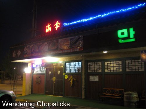 Manna Korean Restaurant - Rosemead 1