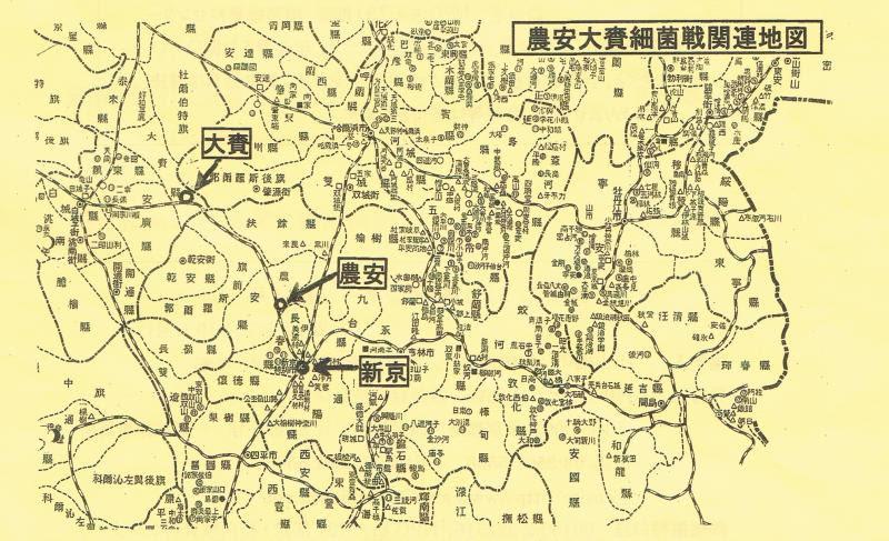 農安大賚細菌戦関連地図