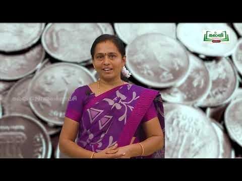 4th Maths ரூபாயும் பைசாவும் அலகு 1 Kalvi TV