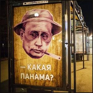 «Офшоры Путина» – убогий чёрный Пиар