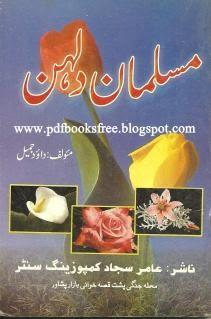 Musalman Dulhan (Muslim Bridal)