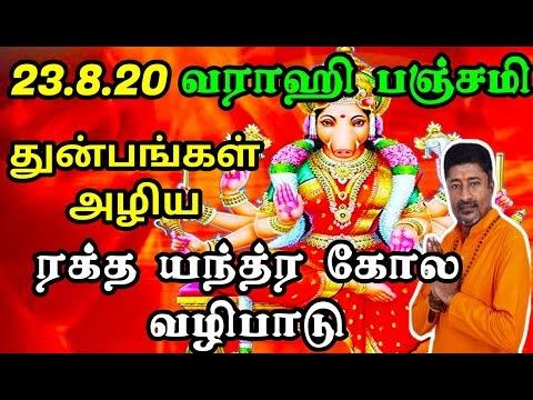 வராஹி பஞ்சமி ரக்த யந்த்ர கோல வழிபாடு | வராகி | VARAHI