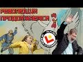 Заседание кружка любителей революции на годовщину  5.11.17