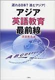 アジア英語教育最前線―遅れる日本?進むアジア!