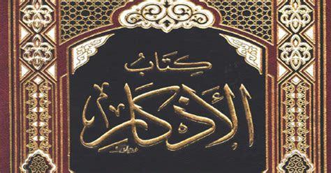 bacaan islam  kitab al adzkar imam nawawi
