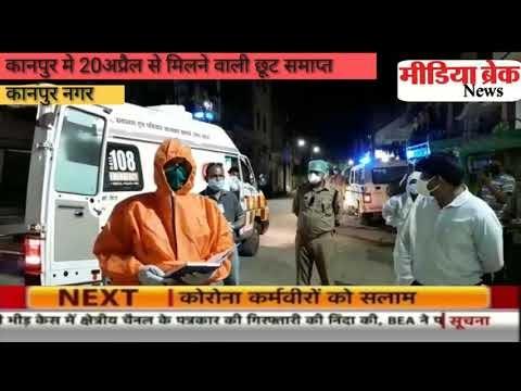 """""""कानपुर में 20 अप्रैल से लॉक डाउन में मिलने वाली छूट समाप्त"""""""