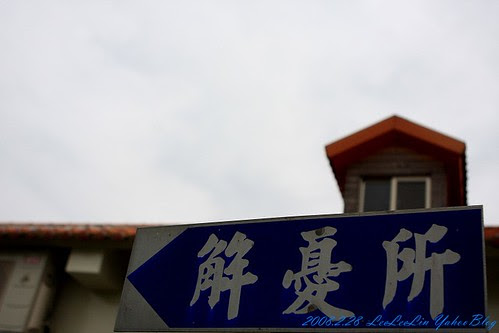 北回歸線標誌公園|掃叭石柱|瑞穗景點